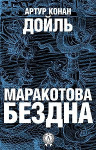 Артур Конан Дойль -Маракотова бездна