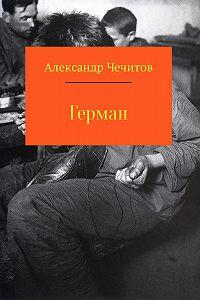 Александр Александрович Чечитов -Герман