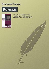 Вячеслав Пьецух -Роммат