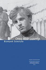 Валерий Залотуха -Отец мой шахтер (сборник)