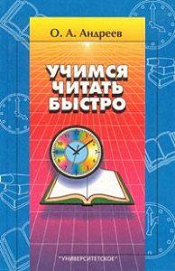 Олег Андреев -Учимся читать быстро