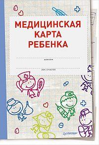 Оксана Салова - Медицинская карта ребенка