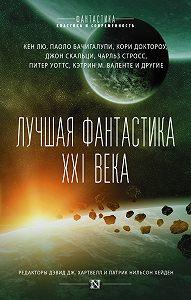 Кори Доктороу -Лучшая фантастика XXI века (сборник)