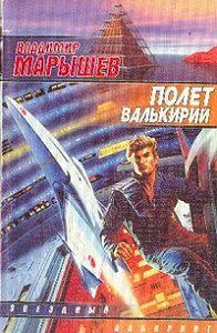 Владимир Марышев -Полет валькирий