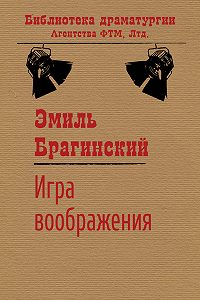 Эмиль Брагинский - Игра воображения