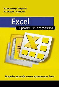 Алексей Гладкий -Excel. Трюки и эффекты