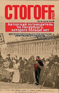 Илья Стогоff - Буги-вуги-Book. Авторский путеводитель по Петербургу, которого больше нет