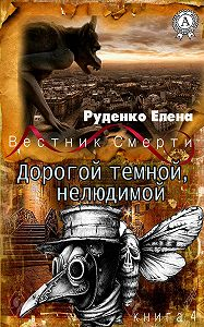 Елена Руденко -Дорогой темной, нелюдимой