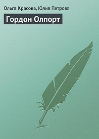 Юлия Петрова, Ольга Красова - Гордон Олпорт