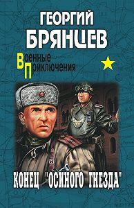 Георгий Брянцев -Конец «осиного гнезда»