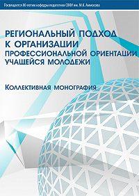 Коллектив Авторов -Региональный подход к организации профессиональной ориентации учащейся молодежи