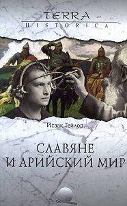 Исаак Тейлор -Славяне и арийский мир