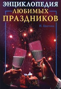 Наталья Витальевна Цветкова -Энциклопедия любимых праздников