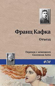 Франц Кафка -Отъезд
