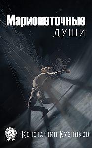 Константин Кузняков -Марионеточные души
