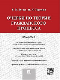 Надежда Тарусина -Очерки по теории гражданского процесса. Монография