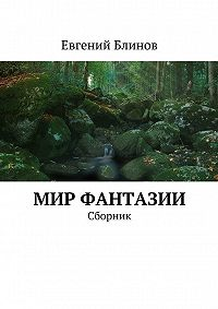 Евгений Блинов -Мир фантазии. Сборник