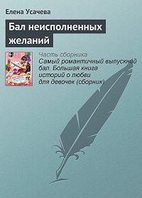 Елена Усачева - Бал неисполненных желаний