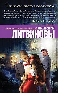 Анна и Сергей Литвиновы -Слишком много любовников