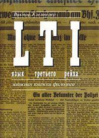 Виктор Клемперер -LTI. Язык третьего рейха. Записная книжка филолога