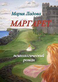 Мария Ладова -Маргарет