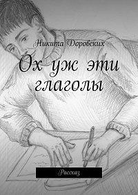 Никита Доровских -Ох уж эти глаголы