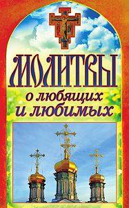 Татьяна Лагутина - Молитвы о любящих и любимых