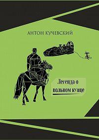 Антон Кучевский -Легенда овольном купце