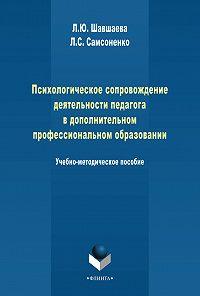 Л. Самсоненко -Психологическое сопровождение деятельности педагога в дополнительном профессиональном образовании