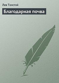 Лев Толстой - Благодарная почва
