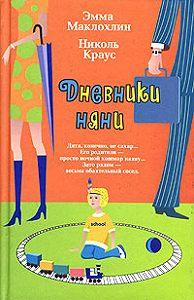 Николь Краус -Дневники няни