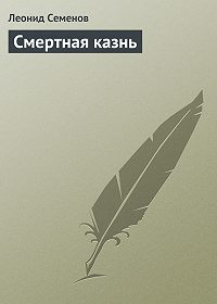 Леонид Семенов -Смертная казнь