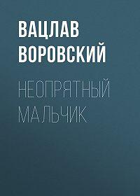 Вацлав Воровский -Неопрятный мальчик