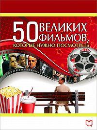 Джулия Кэмерон - 50 великих фильмов, которые нужно посмотреть