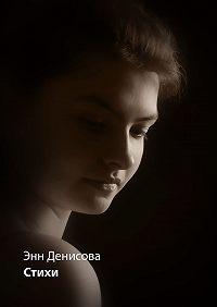 Энн Денисова -Стихи