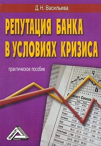 Дарья Николаевна Васильева - Репутация – прежде всего, или Имидж банка в условиях кризиса
