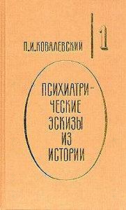 Павел Ковалевский -Генералисимус Суворов