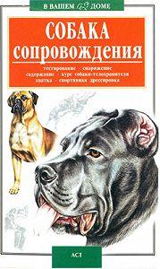 Валерий Высоцкий -Собака сопровождения