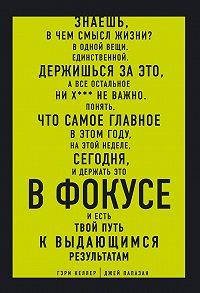 Джей Папазан -В ФОКУСЕ. Твой путь к выдающимся результатам