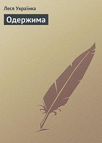 Леся Українка - Одержима