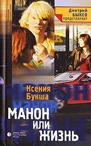 Ксения Букша -Манон, или Жизнь