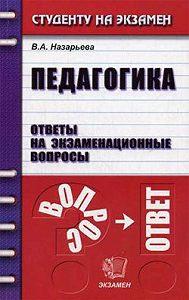 Виктория Назарьева -Шпаргалка по педагогике