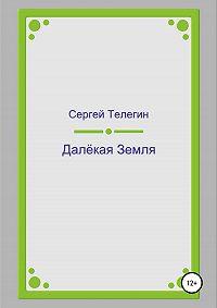 Сергей Телегин -Далёкая Земля