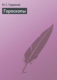 М. С. Гарданов -Гороскопы