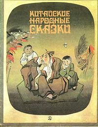 Эпосы, легенды и сказания -Желтый аист