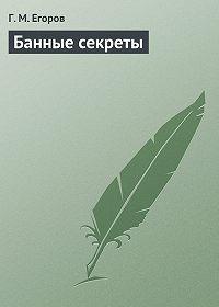 Г. Егоров - Банные секреты