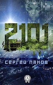 Сергей Панов -2101