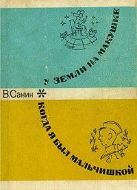 Владимир Маркович Санин -Когда я был мальчишкой