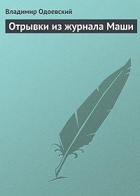 Владимир Одоевский - Отрывки из журнала Маши
