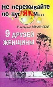 Маргарита Землянская -9 друзей женщины